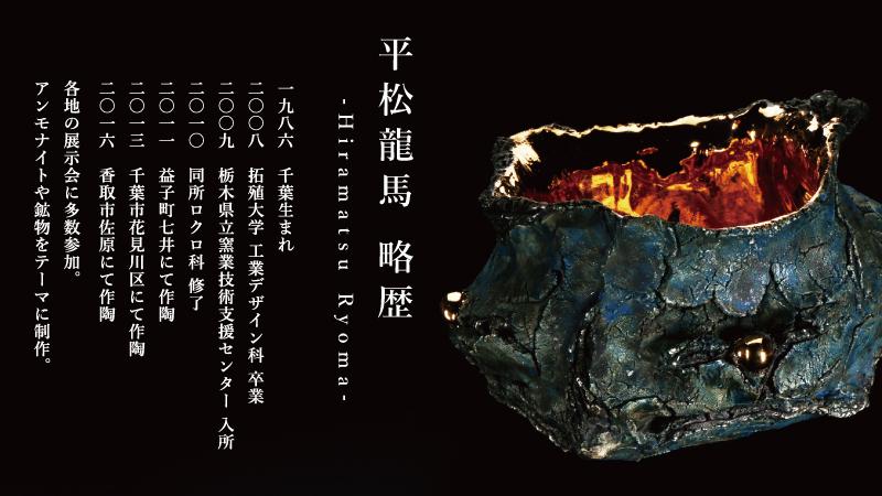 MG敬|平松龍馬