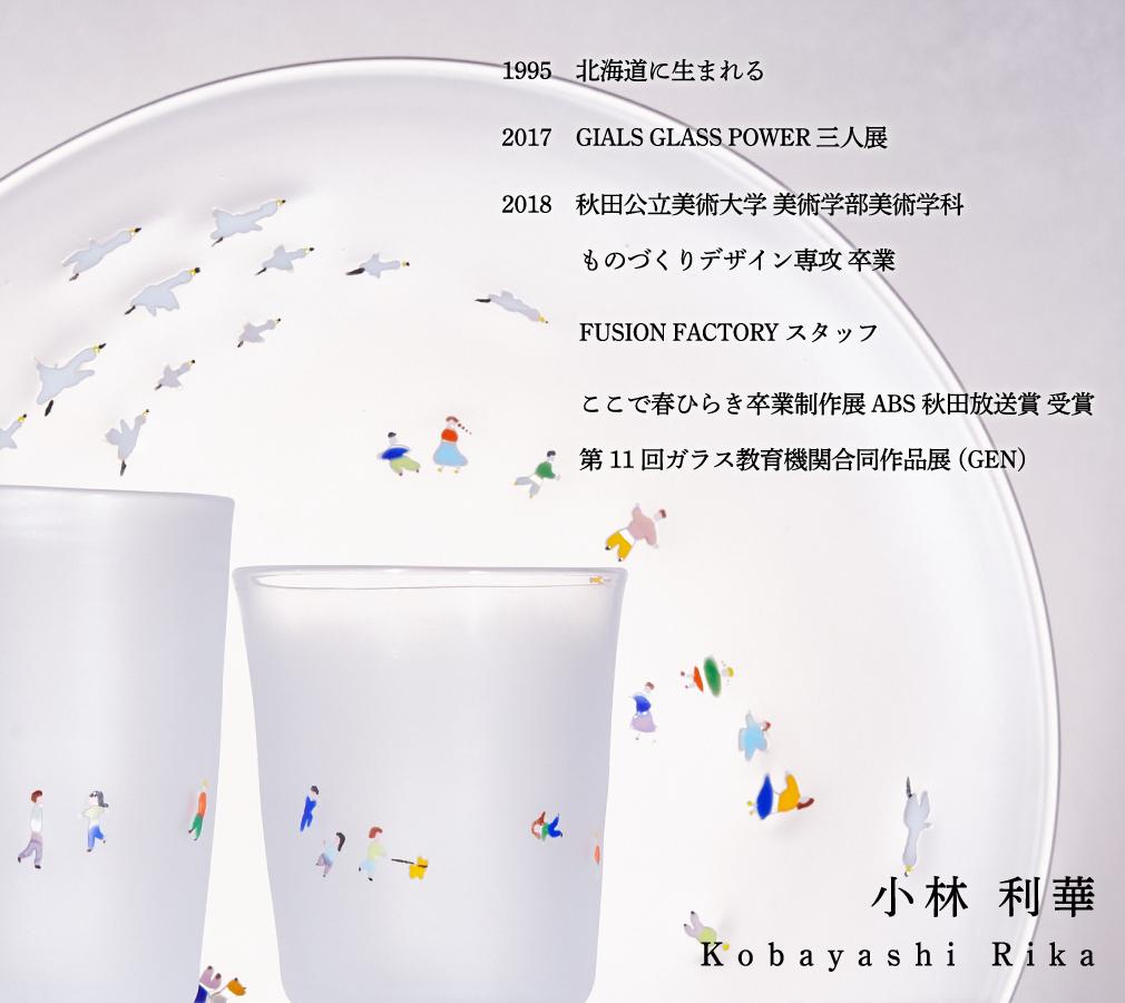 MG敬|小林利華