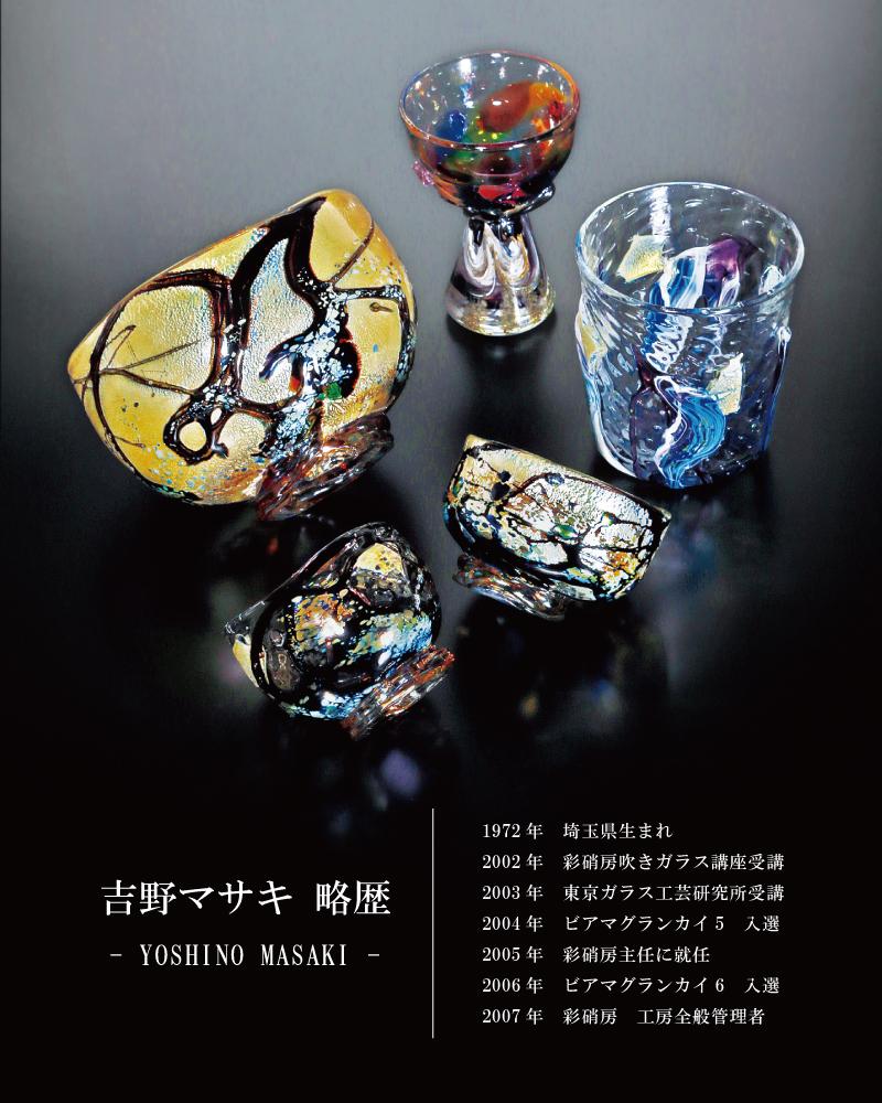 MG敬|吉野マサキ